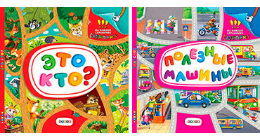Нова серія дитячих книг з клапанами>