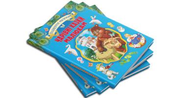 Чарівні казки малюкам (відеоогляд)