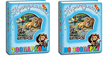 Книги про тварин «Прогулянка зоопарком» (відеоогляд)
