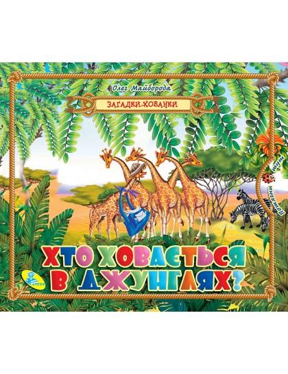 Загадки-хованки. Хто ховаеться в джунглях?