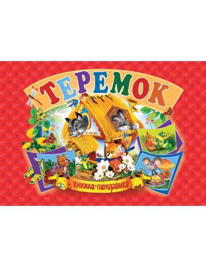 Панорамка А5. Теремок (Укр.)