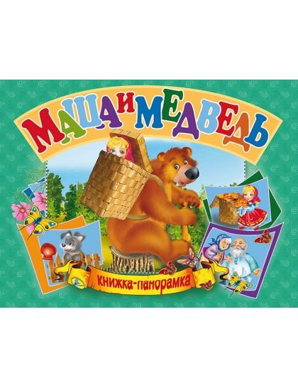 Панорамка А5. Маша и Медведь
