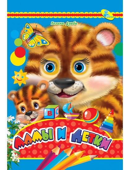 Книжка-картонка А4. Мамы и детки