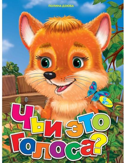 Книжка-картонка А4. Чьи это голоса?