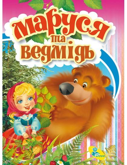 Книжка-картонка А4. Маруся та ведмідь