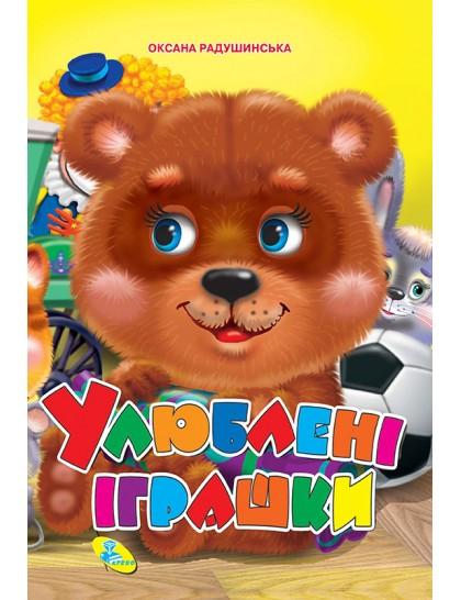 Книжка-картонка А4. Улюблені іграшки