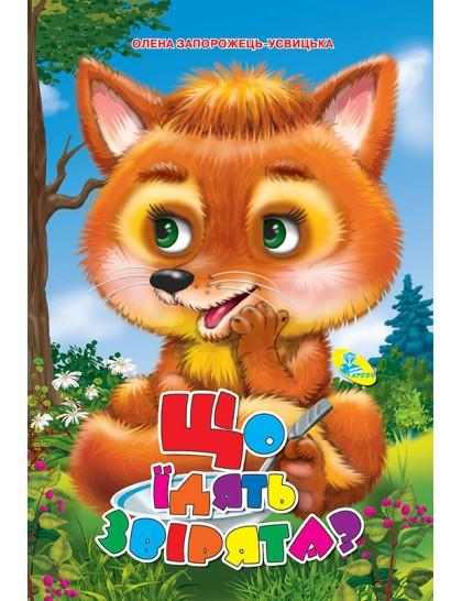 Книжка-картонка А4. Що їдять звірята?