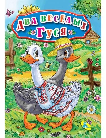 Книжка-картонка А6. Два веселых гуся