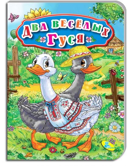 Книжка-картонка А5. Два веселых гуся