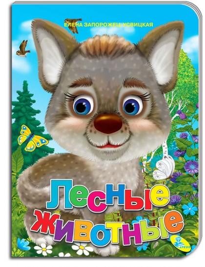 Книжка-картонка А5. Лесные животные