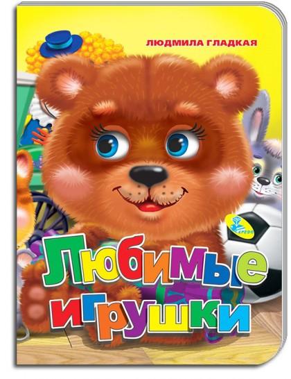 Книжка-картонка А5. Любимые игрушки