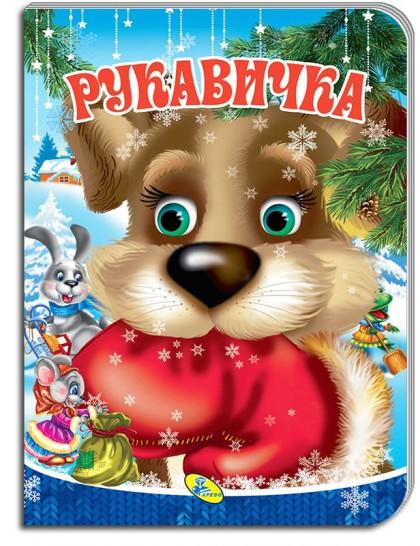 Книжка-картонка А5. Рукавичка (рус.)