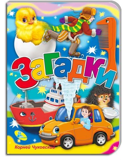 Книжка-картонка А5. Корней Чуковский. Загадки