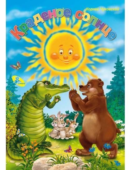 Книжка-картонка А5. Чуковский. Краденое солнце