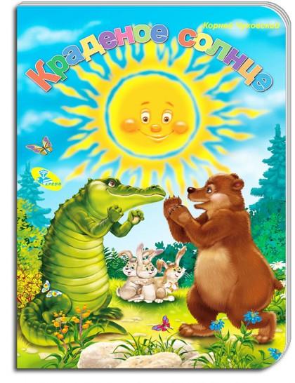 Книжка-картонка А5. Корней Чуковский. Краденое солнце