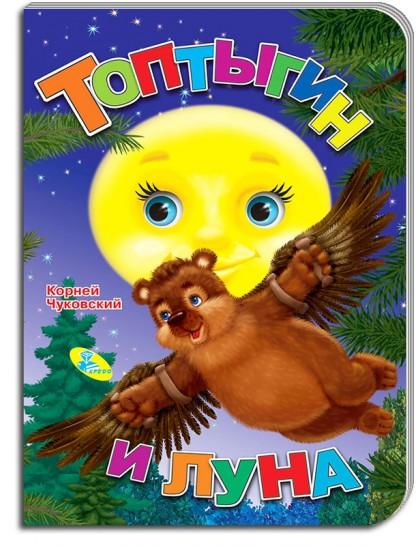 Книжка-картонка А5. Чуковский. Топтыгин и луна