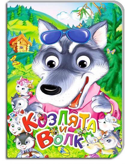 Книжка-картонка А5. Козлята и волк