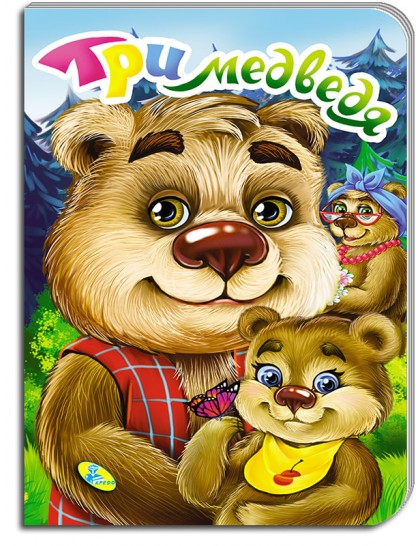 Книжка-картонка А5. Три медведя
