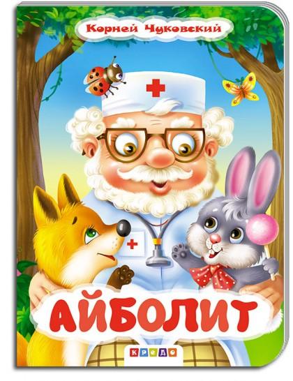 Книжка-картонка А5. Чуковский. Айболит (новый выпуск)