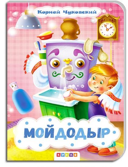 Книжка-картонка А5. Чуковский. Мойдодыр (новый выпуск)