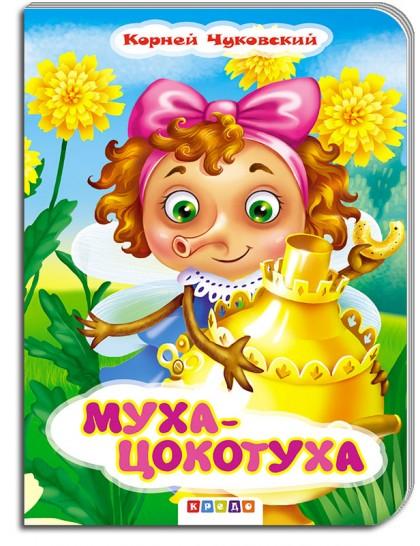 Книжка-картонка А5. Чуковский. Муха-Цокотуха (новый выпуск)