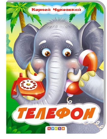 Книжка-картонка А5. Чуковский. Телефон (новый выпуск)