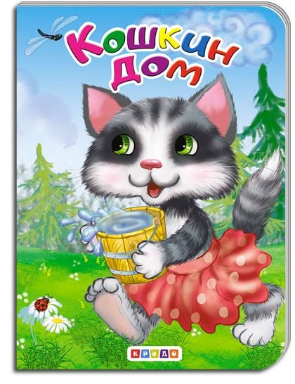 Книжка-картонка А5. Кошкин дом