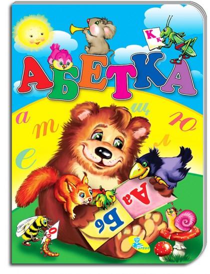 Книжка-картонка А5. Абетка