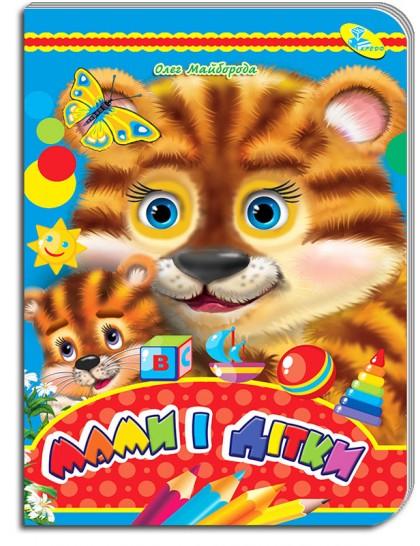 Книжка-картонка А5. Мами і дітки