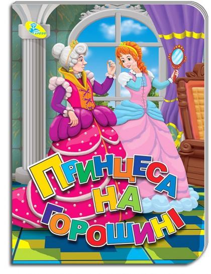 Книжка-картонка А5. Принцеса на горошині