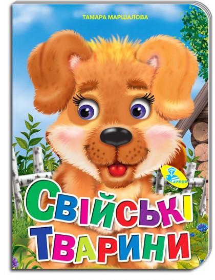 Книжка-картонка А5. Свійські тварини