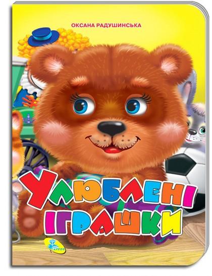 Книжка-картонка А5. Улюблені іграшки