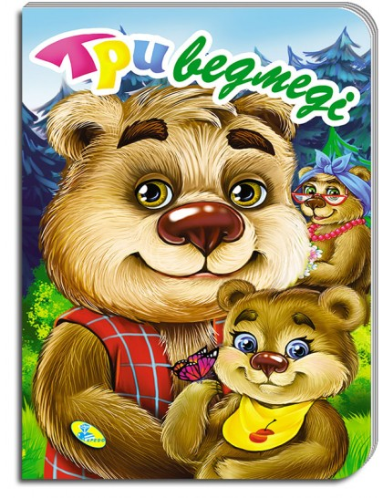 Книжка-картонка А5. Три ведмедi
