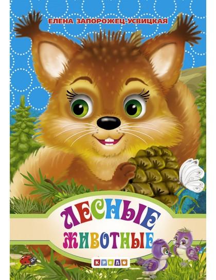 Книжка-картонка А6. Лесные животные