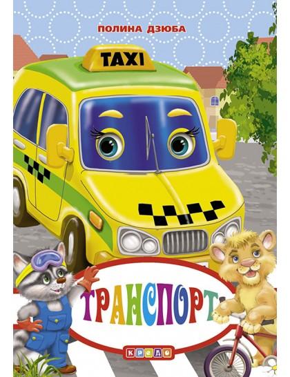 Книжка-картонка А6. Транспорт (Рус.)