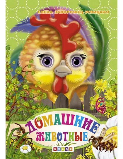 Книжка-картонка А6. Домашние животные