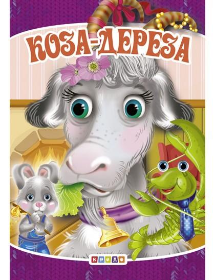Книжка-картонка А6. Коза-дереза (Рус.)