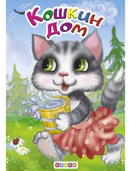 Книжка-картонка А6. Кошкин дом