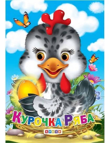 Книжка-картонка А6. Курочка Ряба (Укр.)