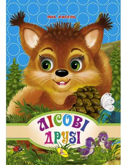 Книжка-картонка А6. Лісові  друзi