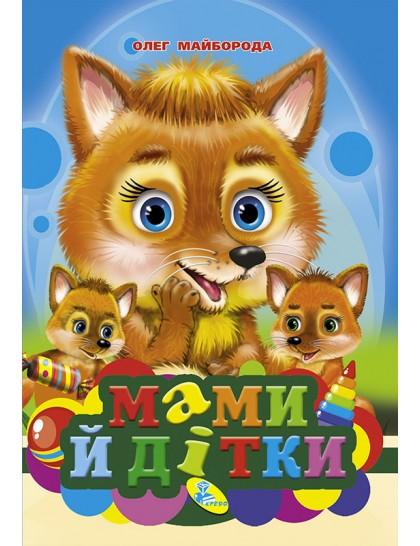 Книжка-картонка А6. Мами і дітки