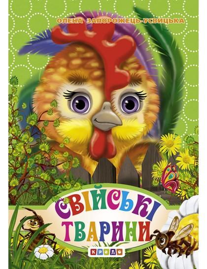 Книжка-картонка А6. Свійські тварини