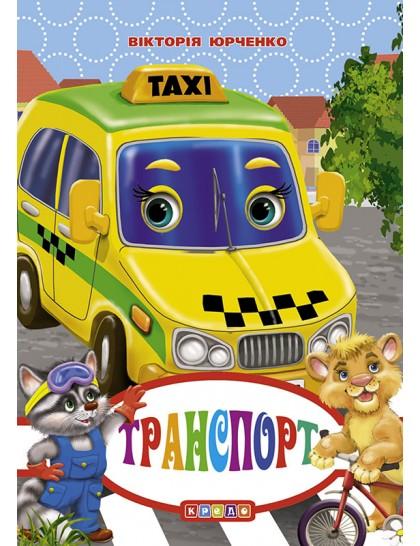 Книжка-картонка А6. Транспорт (Укр.)