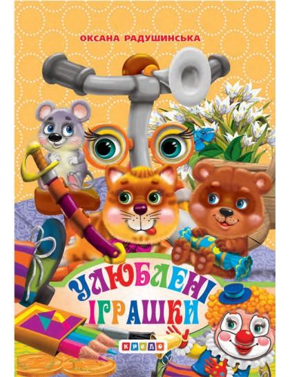 Книжка-картонка А6. Улюблені іграшки