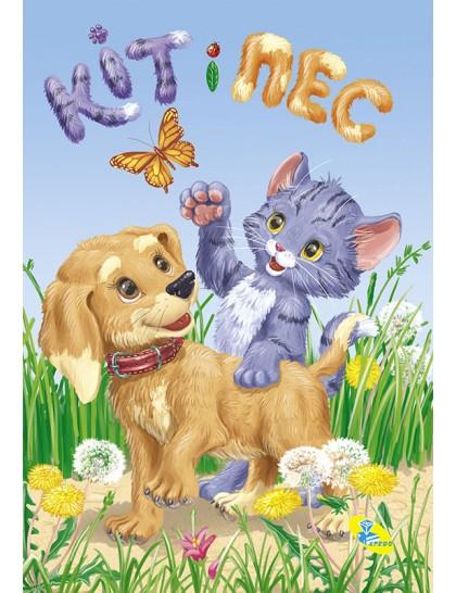 Книжка-картонка А6. Кiт i пес