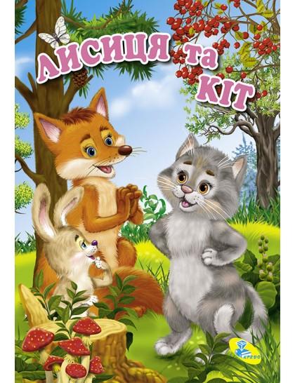Книжка-картонка А6. Лисиця та Кіт