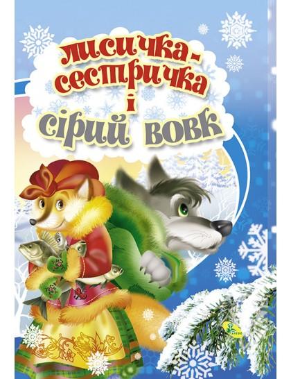 Книжка-картонка А6. Лисичка-сестричка і сірий вовк