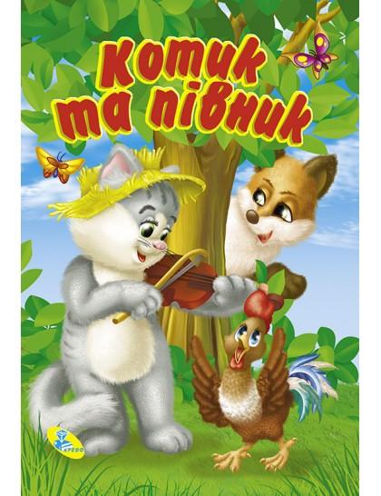 Книжка-картонка А6. Котик та півник