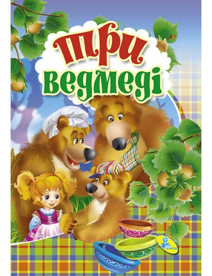 Книжка-картонка А6. Три ведмедi