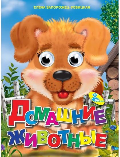 Книжка-глазки А4. Домашние животные